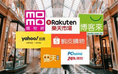 7 Best Online Shops in Taiwan [2021 edition]
