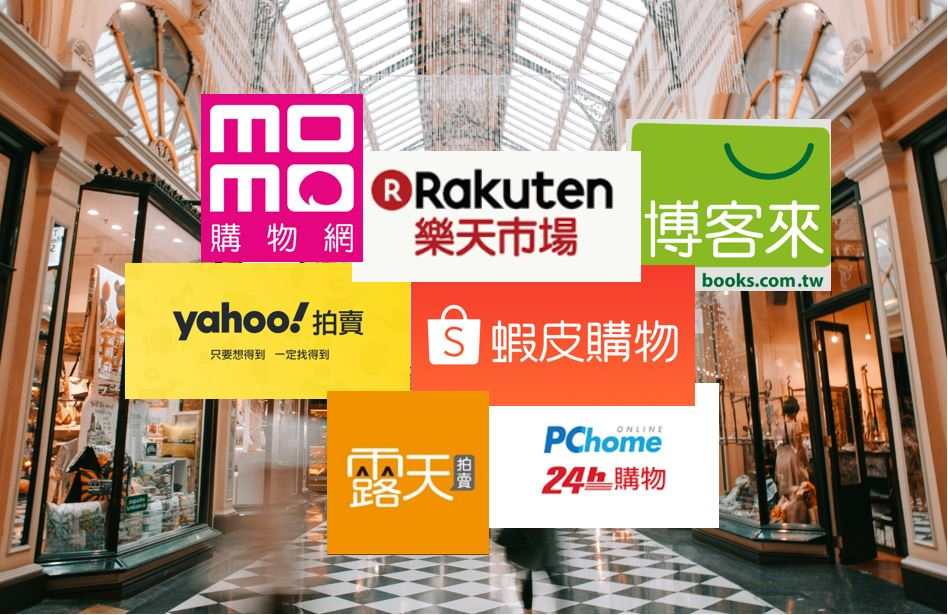 7 Best Online Shops in Taiwan [2020 edition]